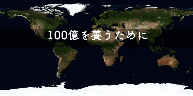 【人口増加はなぜ問題か!?】このままじゃ人類は生きていけない【100億を養うために】