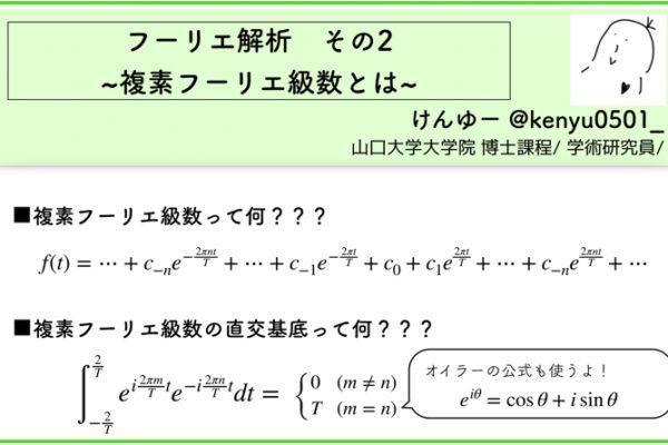 【フーリエ解析02】複素フーリエ級数とは?フーリエ級数が理解できていれば簡単!【解説動画付き】