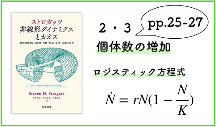【非線形ダイナミクスとカオス,勉強会その3】ロジスティック方程式をやるよ