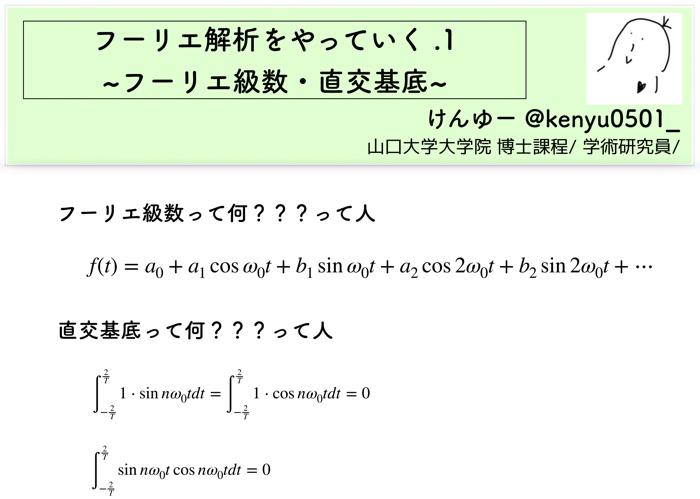 【フーリエ解析01】フーリエ級数・直交基底について理解する【動画解説付き】