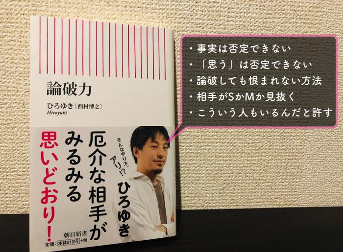 【書評】ひろゆき氏の論破力を読んだ感想を書きます