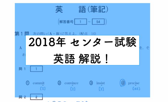 【センター英語】2018年センター試験英語の問題の解答・解説