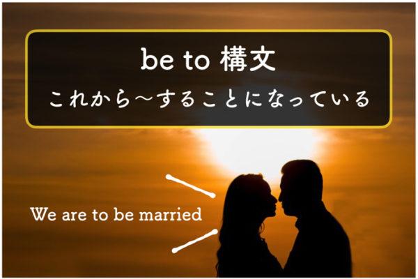 【英文法】be to構文は「〜することになっている」と訳すと全て解決する