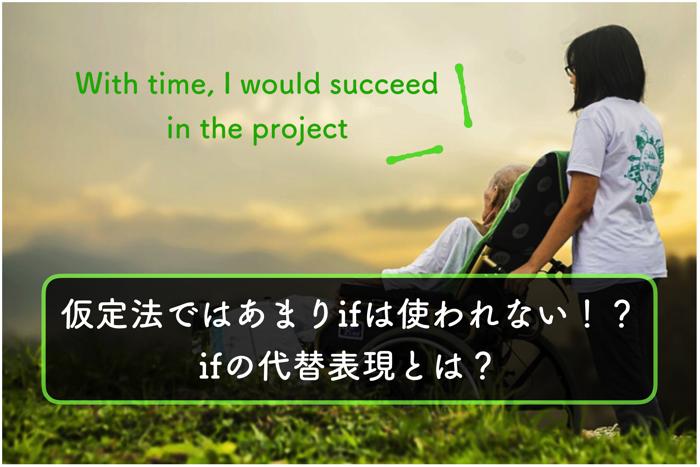 【英文法】ifの代替表現についてまとめる!ifはあんまり使われない!?【仮定法】