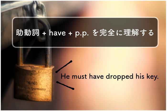 【英文法】助動詞 + have + p.p. を完全に理解する!