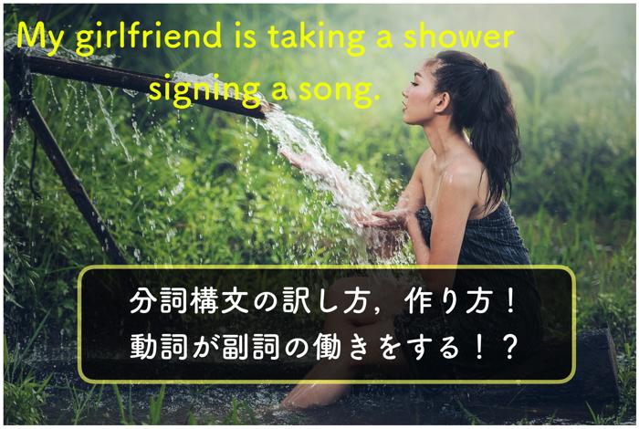 【英文法】分詞構文の訳し方,作り方!動詞が副詞の働きをする!?
