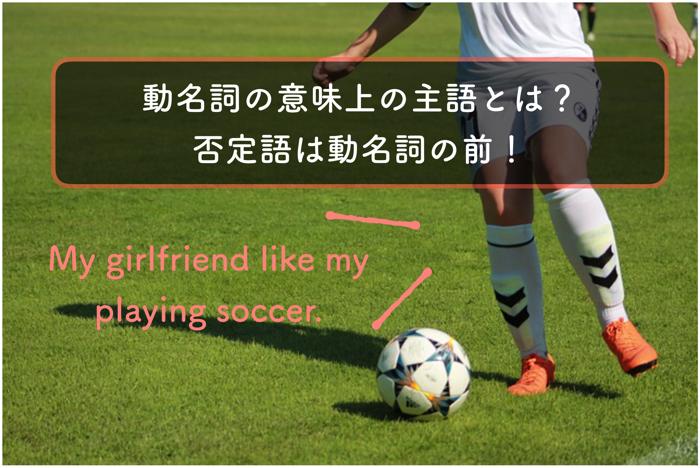 【英文法】動名詞の意味上の主語とは?否定語は動名詞の前!