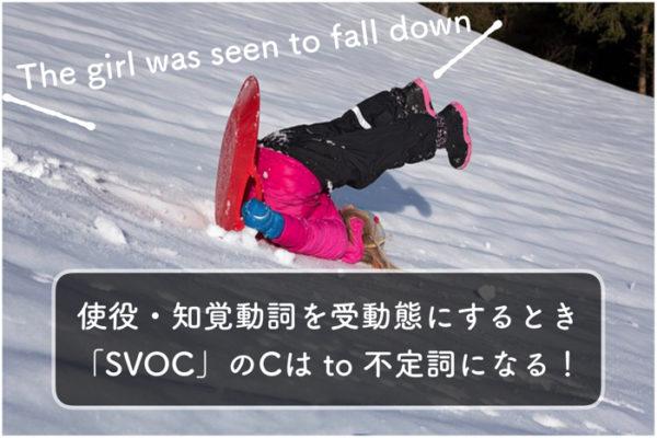 【英文法】使役・知覚動詞を受動態にするとき,「SVOC」のCは to 不定詞になる!