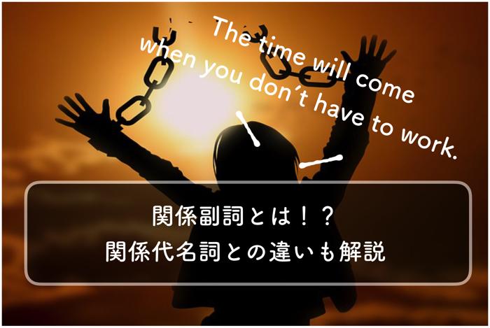【英文法】関係副詞とは!?関係代名詞との違いも解説