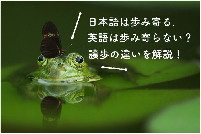 日本語と英語の「譲歩」の違いとは!?