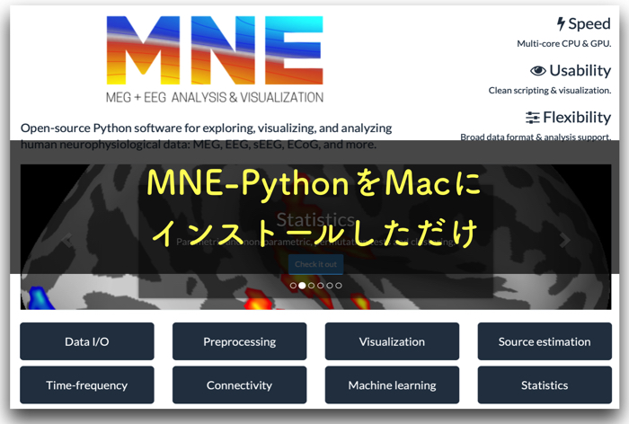 MNE-PythonをMacにインストールしただけ【脳波解析】