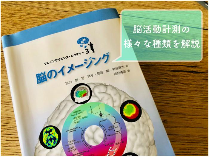 【脳のイメージング】は,脳の研究に携わりたいと考えている人が最初に読んでおくと良い本