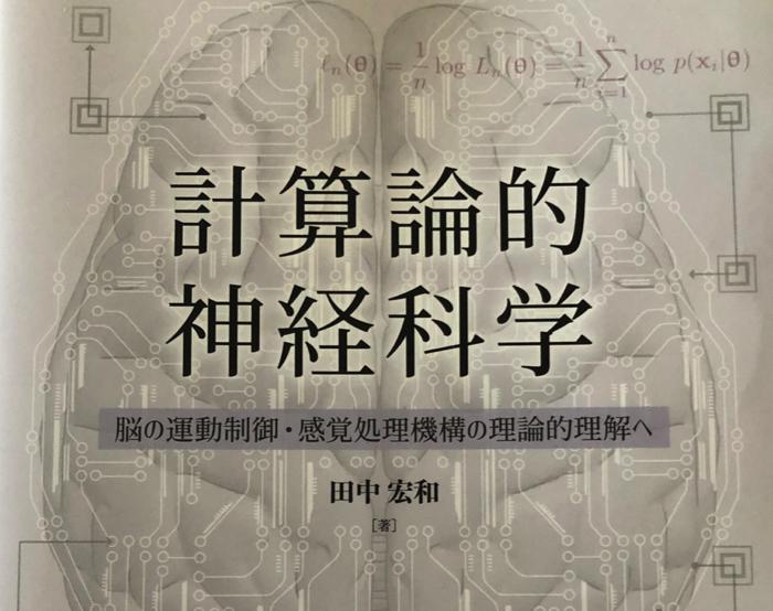 「計算論的神経科学」を読んでみた感想