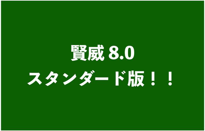 【賢威8.0】賢威8スタンダード版にアップデート!