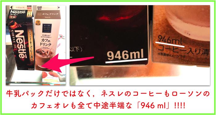沖縄の紙パック飲料のサイズがなぜ946mlなのか!?【戦後沖縄】