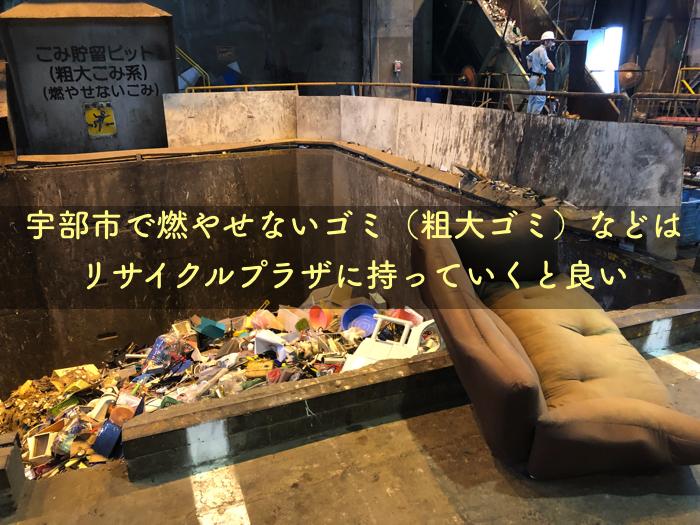 【体験談,写真付き】宇部市で燃やせないゴミ(粗大ゴミ)などはリサイクルプラザに持っていくと良い