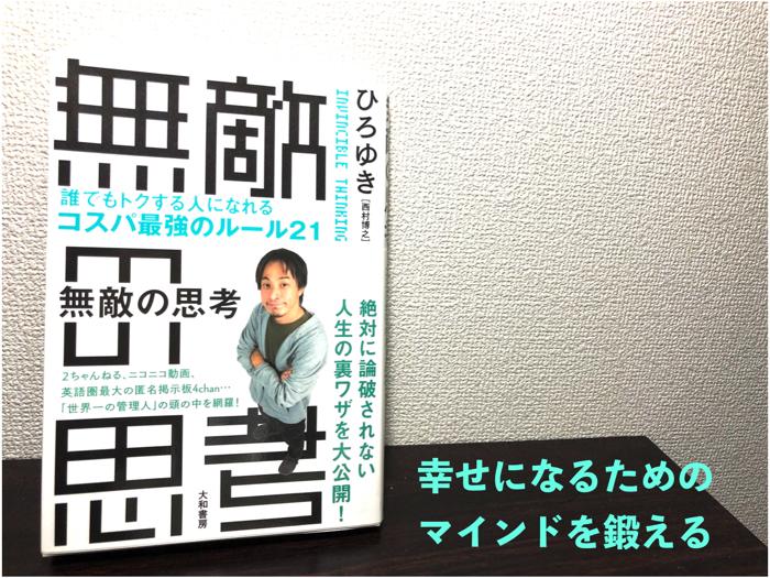 【書籍要約】無敵の思考,ひろゆきさんの本!