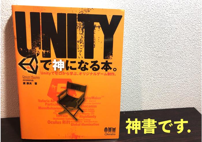 【Unityで神になる本】Unityを学習するさいに最もオススメだった本