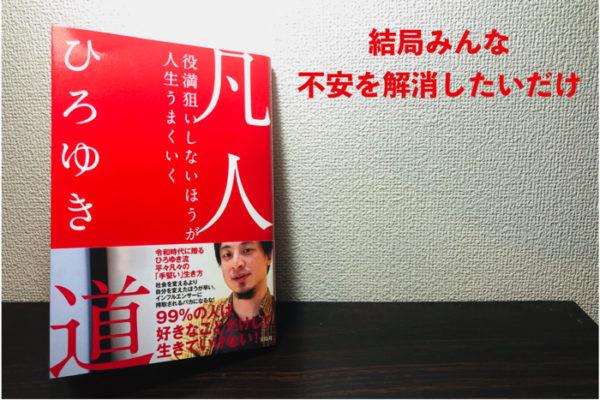 【凡人道,役満狙いしないほうが人生うまくいく】ひろゆきさんの著書を読んだ感想!