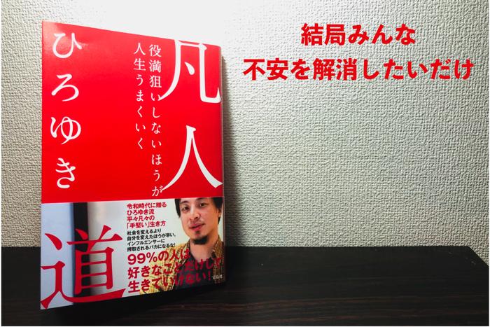 【書籍要約】凡人道,役満狙いしないほうが人生うまくいく,著者ひろゆきさん.