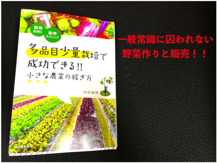 【書籍要約】多品目少量栽培で成功できる!!小さな農業の稼ぎ方