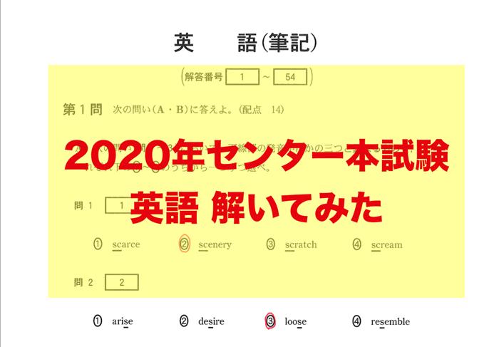 【センター英語】2020年 英語 センター試験の解答・解説,全日本語訳をつけます!