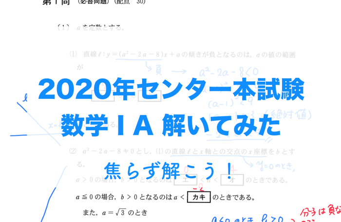 【センター数学】2020年 数学1A センター試験の解説・解答!