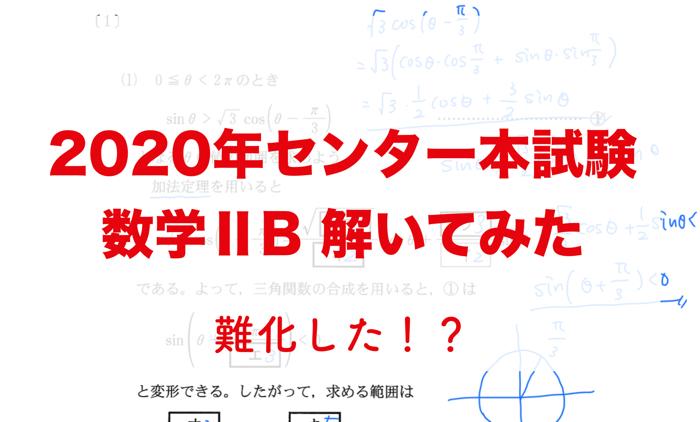 【センター数学】2020年 数学ⅡB センター試験 解答・解説!!