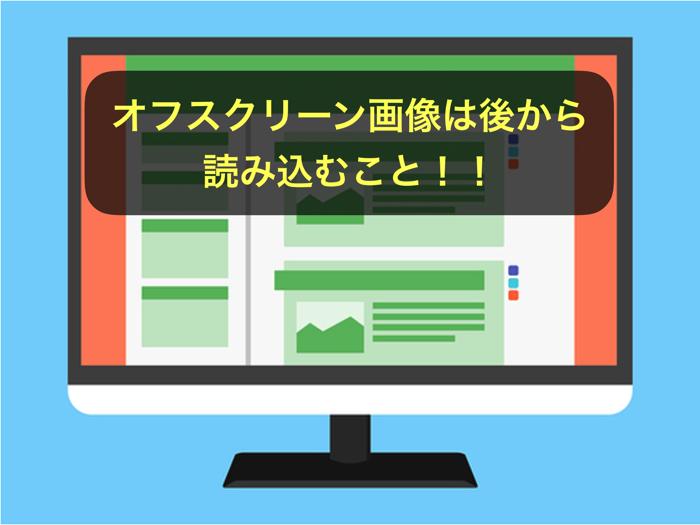 ブログの表示速度の改善